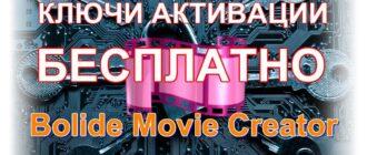 Bolide Movie Creator ключ