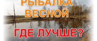 Рыбалка Алексин