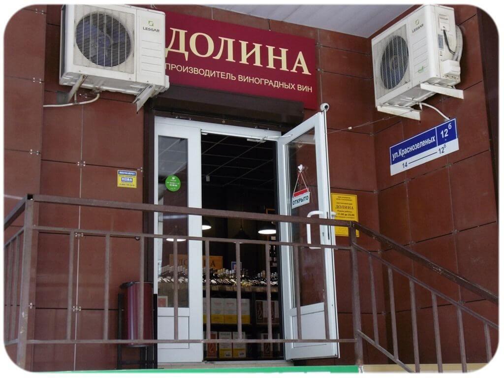 Фирменный магазин от винзавода «Долина»