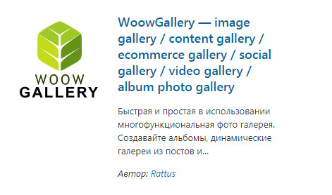 WoowGallery
