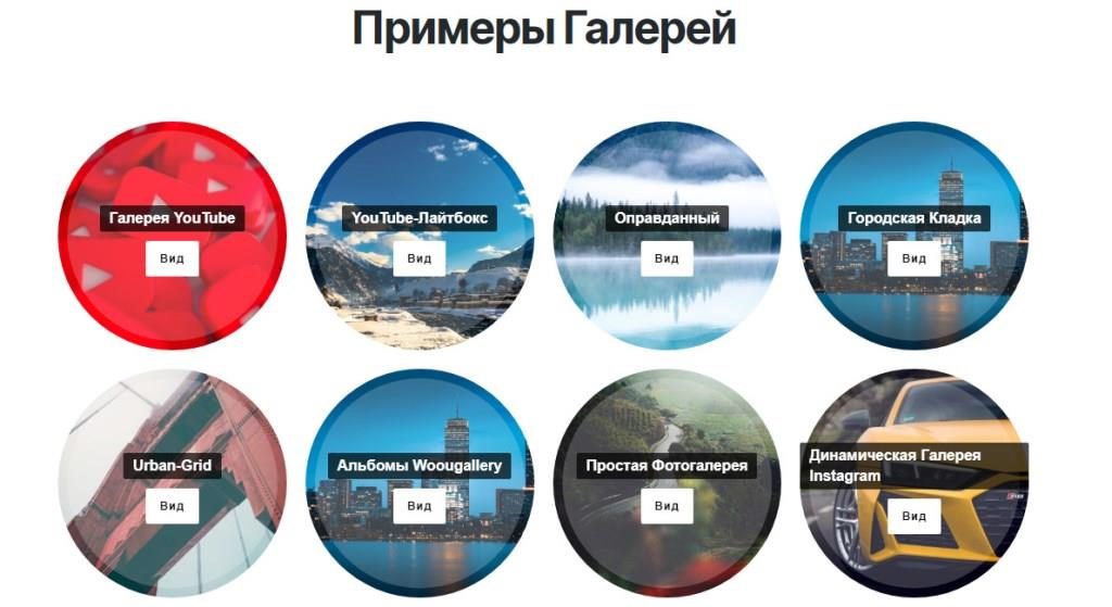 WoowGallery Галерея для WordPress на русском